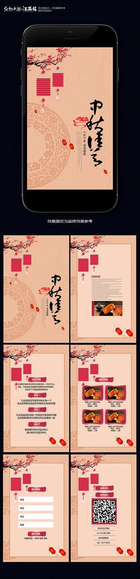 中秋节月饼促销H5移动端广告 PSD