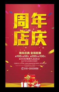 周年店庆活动海报设计