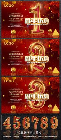 周年庆典数字海报背景板