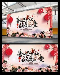 最新欢度国庆喜迎中秋海报