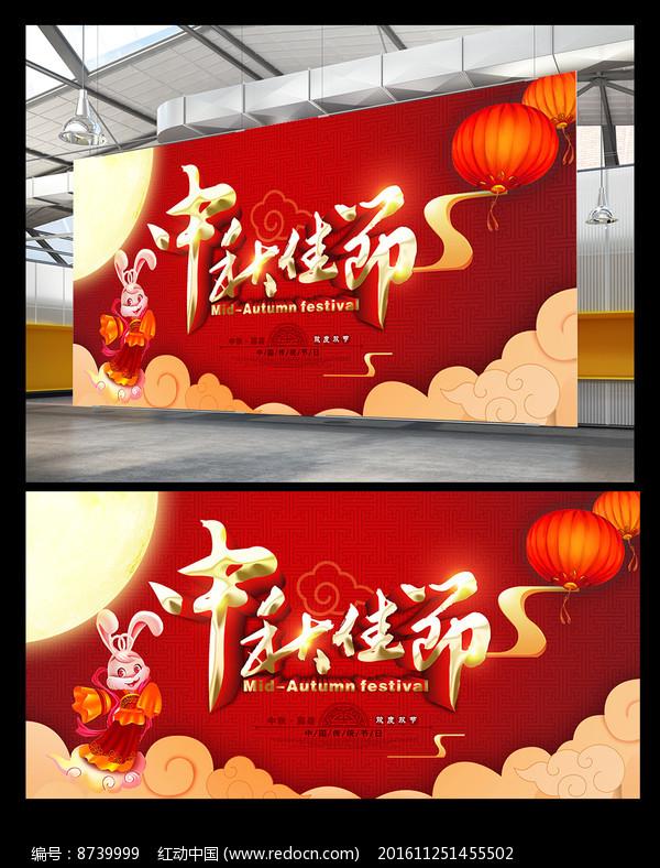 最新中秋节背景图片