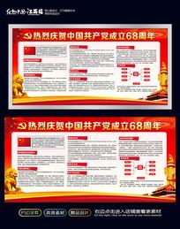 2017国庆节展板