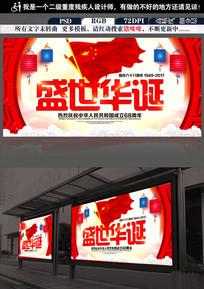 炫彩十一国庆节宣传海报