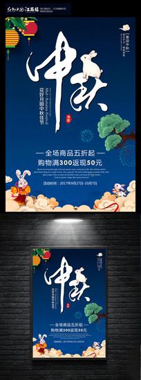 创意插画中秋促销宣传海报