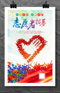 创意志愿者招募宣传海报设计