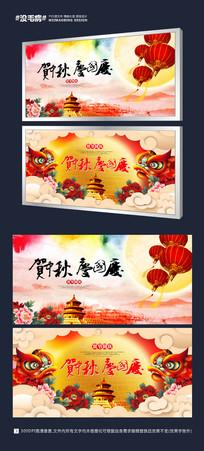 创意中秋节国庆节宣传海报