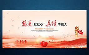 慈善献红心公益海报