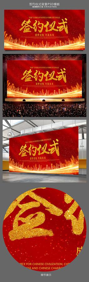 红色签约仪式背景板图片