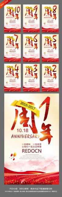 大气喜庆红色周年庆海报设计