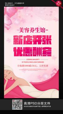 粉色大气美容养生馆开业海报