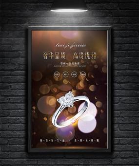 高端大气奢华戒指珠宝海报