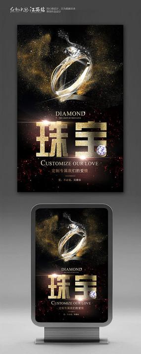 高端珠宝促销海报