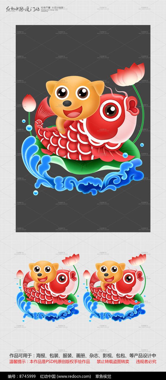 狗年素材鲤鱼小狗原创卡通设计图片