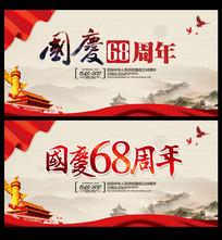 国庆68周年海报背景
