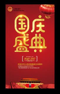 国庆节盛典海报设计