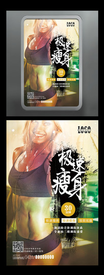 国外美女大气水墨健身海报