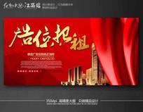 红色广告位招租招商宣传海报