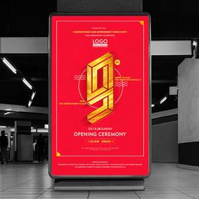 红色金色9周年海报设计