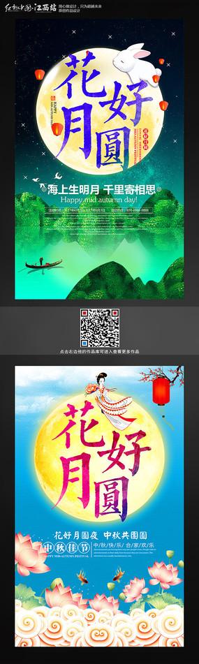 花好月圆中秋节主题海报