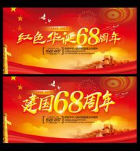 建国68周年国庆节海报展板