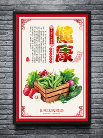 健康食堂文化展板设计