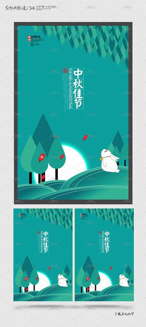 简约创意中秋节宣传海报设计 PSD