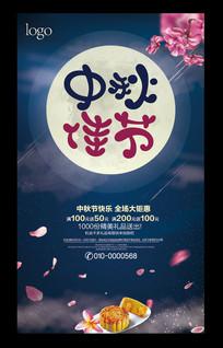 简约蓝色中秋佳节海报设计