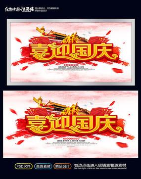 简约水彩喜迎国庆国庆节海报