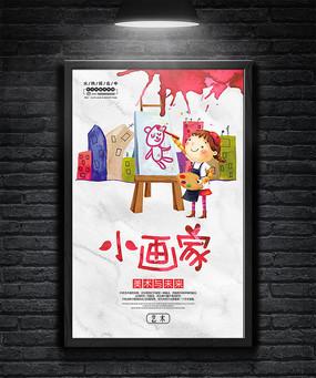 简约小画家美术海报