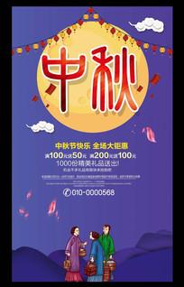 简约中秋节活动海报设计