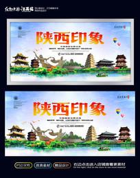 精美大气陕西旅游海报设计