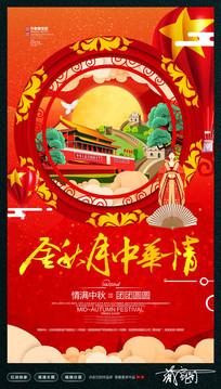 金秋月中华情中秋国庆双节海报