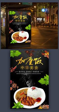 咖喱饭美食海报