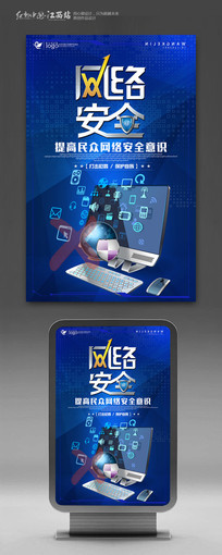 蓝色大气网络安全海报设计