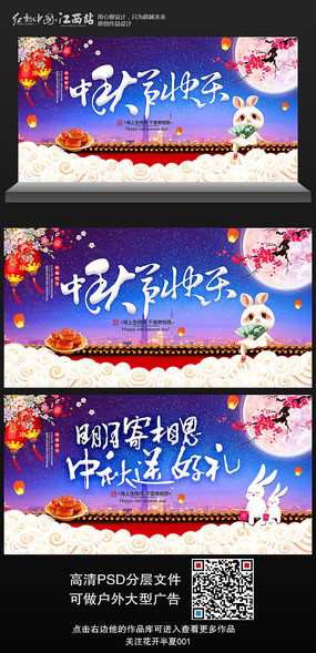 蓝色时尚大气中秋节海报设计