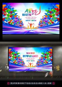 领跑新学期广告背景模板设计