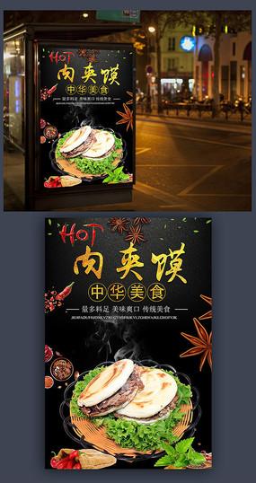 肉夹馍美食海报