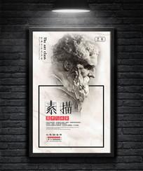 石膏像素描绘画培训班展览海报