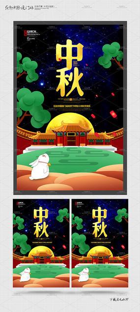 时尚创意中秋节宣传海报设计 PSD