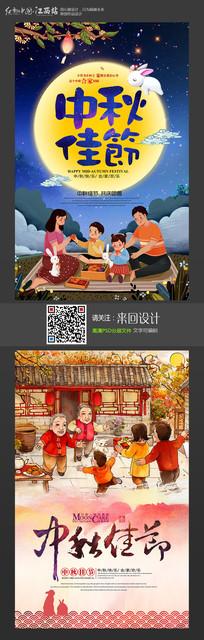 时尚传统中秋佳节海报