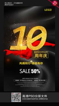 时尚大气10周年庆海报