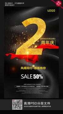 时尚大气2周年庆海报