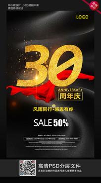 时尚大气30周年庆海报