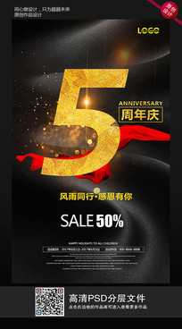 时尚大气5周年庆海报设计