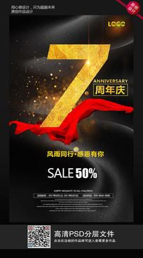 时尚大气7周年庆海报设计