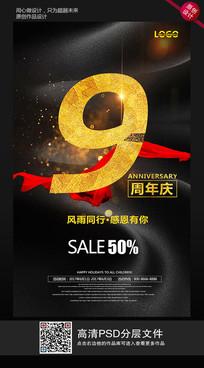 时尚大气9周年庆海报设计