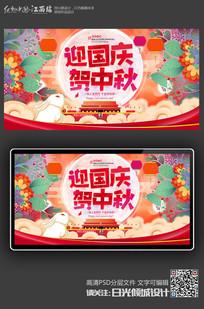 时尚大气迎中秋庆国庆宣传海报