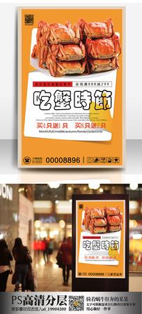 时尚卡通螃蟹特惠促销海报