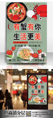 时尚中秋螃蟹促销海报
