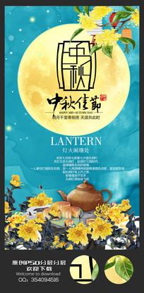 手绘插画创意中秋节海报
